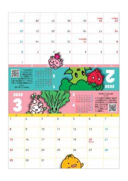卓上カレンダー2020年2月・3月