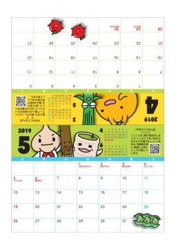 卓上カレンダー2019年4月・5月