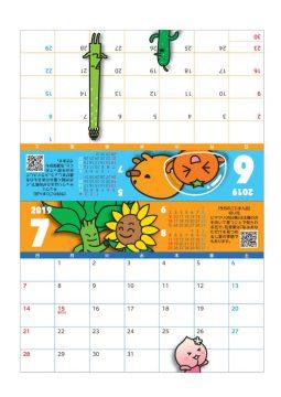 卓上カレンダー2019年6月・7月