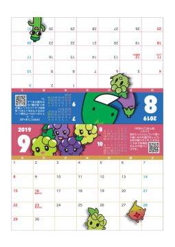 卓上カレンダー2019年8月・9月