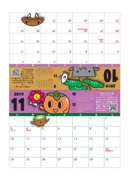 卓上カレンダー2019年10月・11月