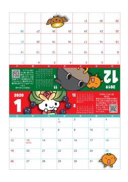 卓上カレンダー2019年12月・2020年1月