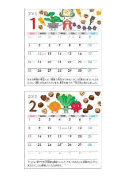 ミニカレンダー2015年1月・2月