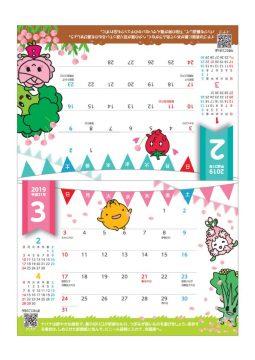 卓上カレンダー2019年2月・3月