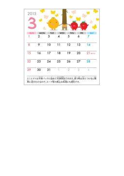 ミニカレンダー2015年3月