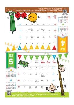 卓上カレンダー2018年4月・5月