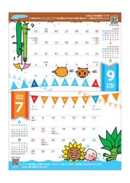 卓上カレンダー2018年6月・7月