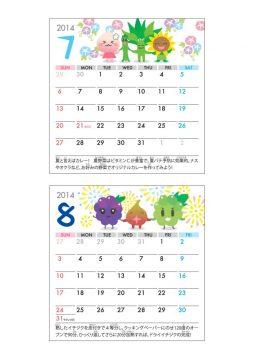 ミニカレンダー2014年7月・8月