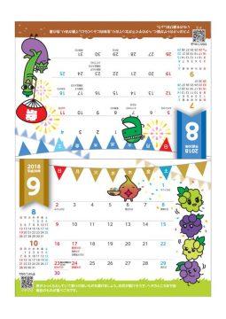 卓上カレンダー2018年8月・9月