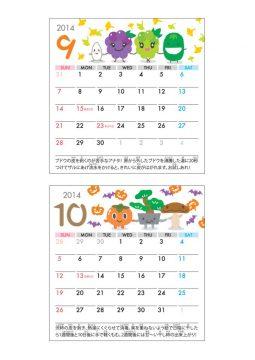 ミニカレンダー2014年9月・10月