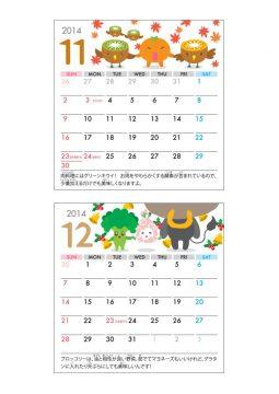 ミニカレンダー2014年11月・12月