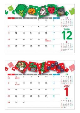 卓上カレンダー2016年12月・2016年1月