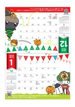 卓上カレンダー2018年12月・2019年1月