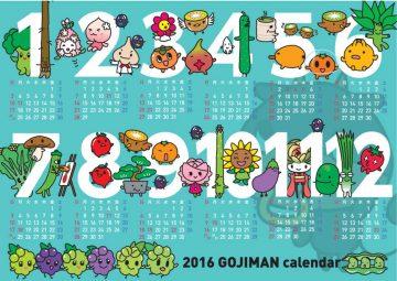 2016年 年間カレンダー