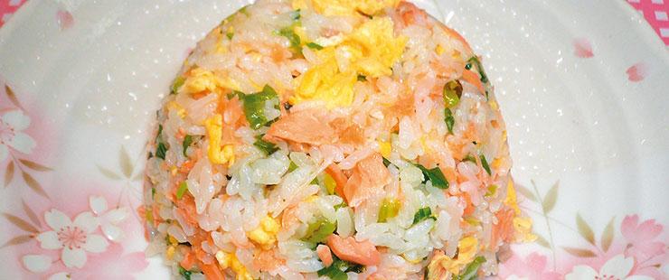 青ねぎいっぱい鮭入り炒飯