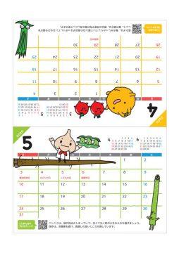 卓上カレンダー2020年4月・5月