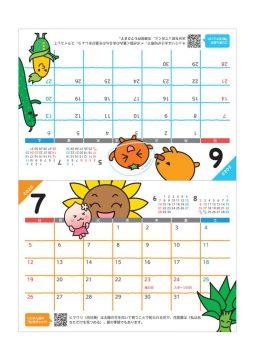 卓上カレンダー2020年6月・7月