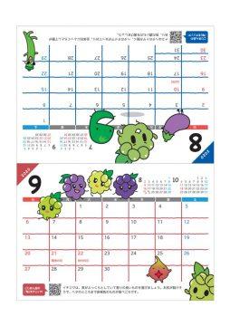 卓上カレンダー2020年8月・9月