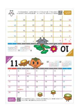 卓上カレンダー2020年10月・11月