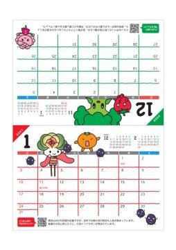 卓上カレンダー2020年12月・2021年1月