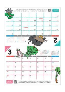 卓上カレンダー2021年2月・3月