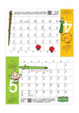 卓上カレンダー2021年4月・5月