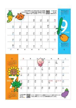 卓上カレンダー2021年6月・7月