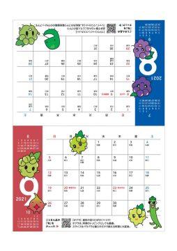 卓上カレンダー2021年8月・9月