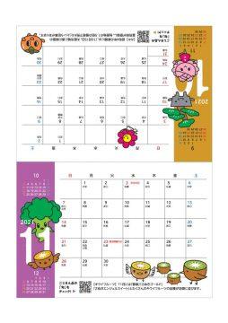 卓上カレンダー2021年10月・11月