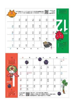 卓上カレンダー2021年12月・2022年1月