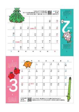 卓上カレンダー2022年2月・3月