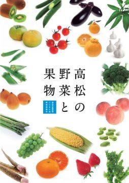 高松の野菜と果物